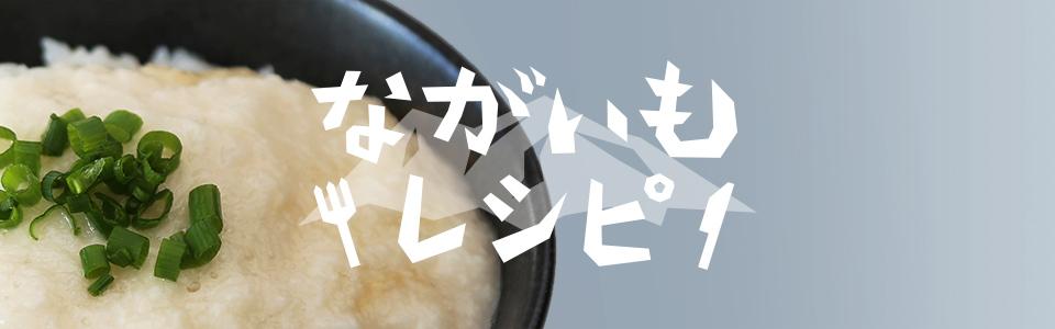 農家さん直伝長芋レシピ