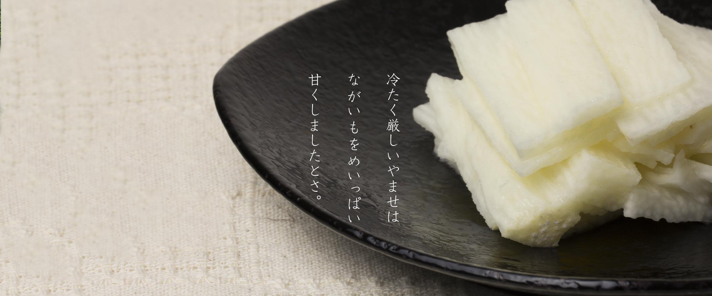 三沢市 長芋