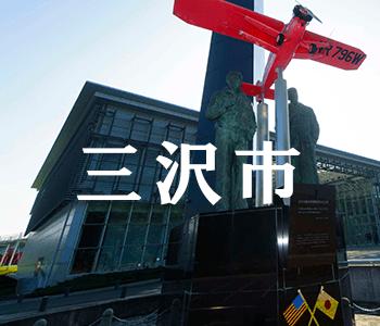三沢市観光情報