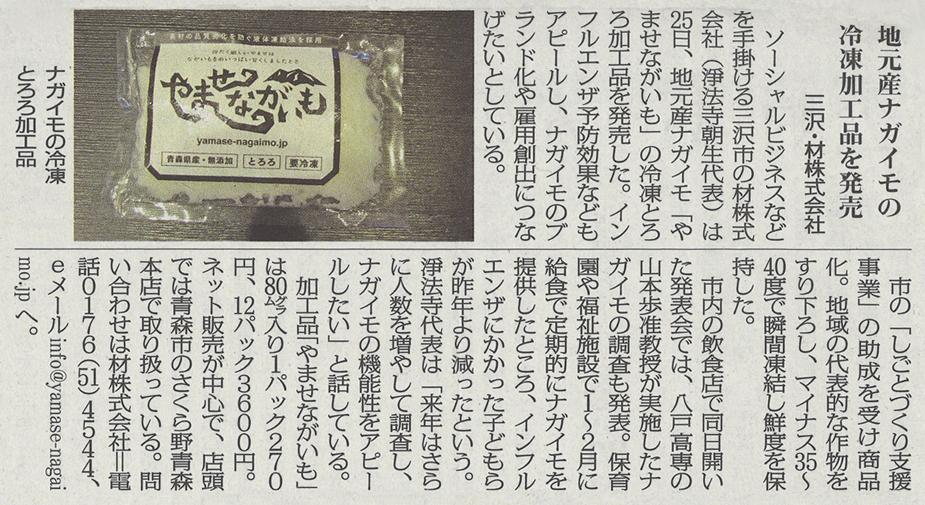 dailytohoku