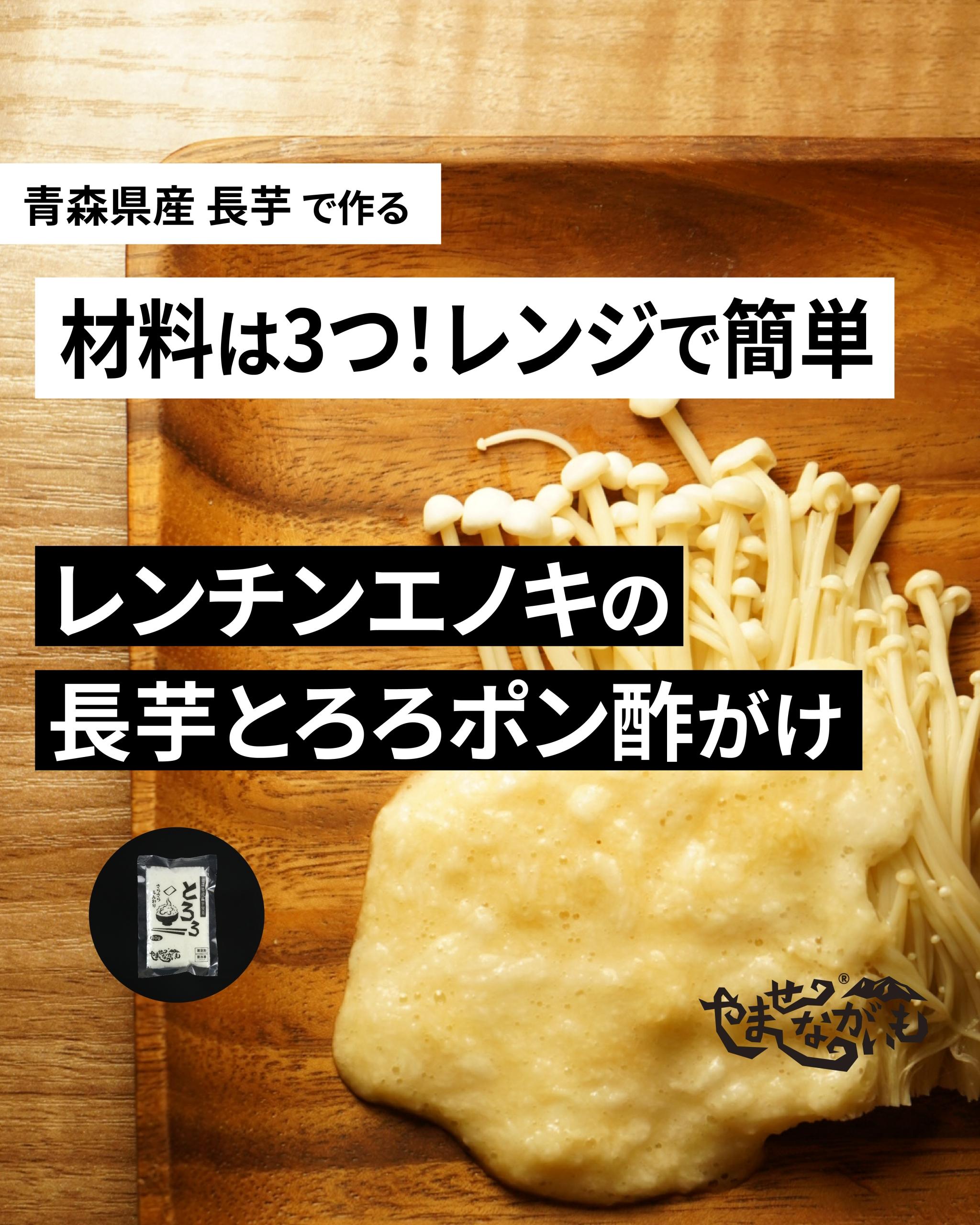 電子レンジ レンチン エノキ 長芋 とろろ ポン酢 アレンジ レシピ