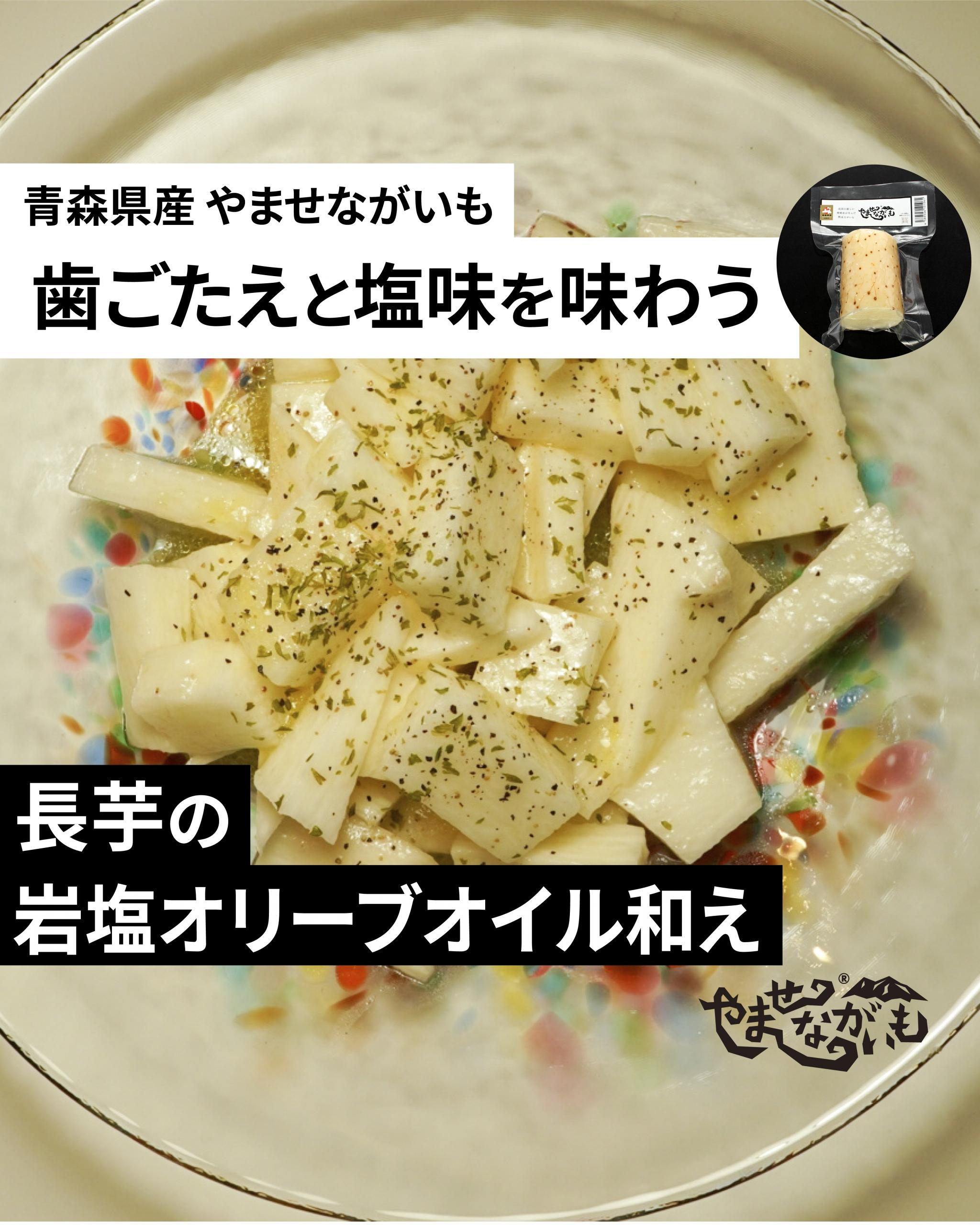 長芋の岩塩オリーブオイル和え ながいもレシピ 長芋アレンジ