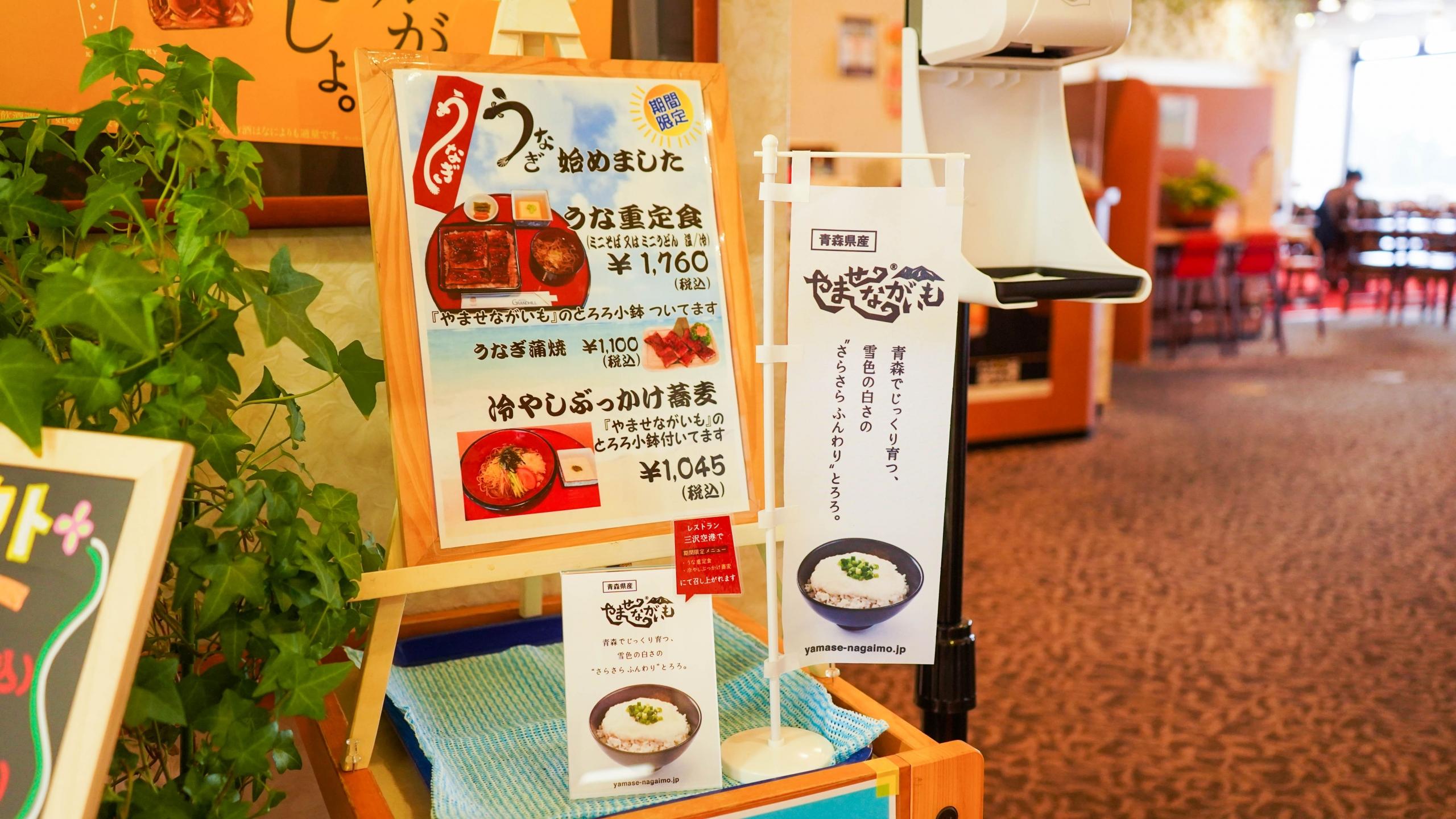レストラン三沢空港にて、やませながいものメニューが登場しました!