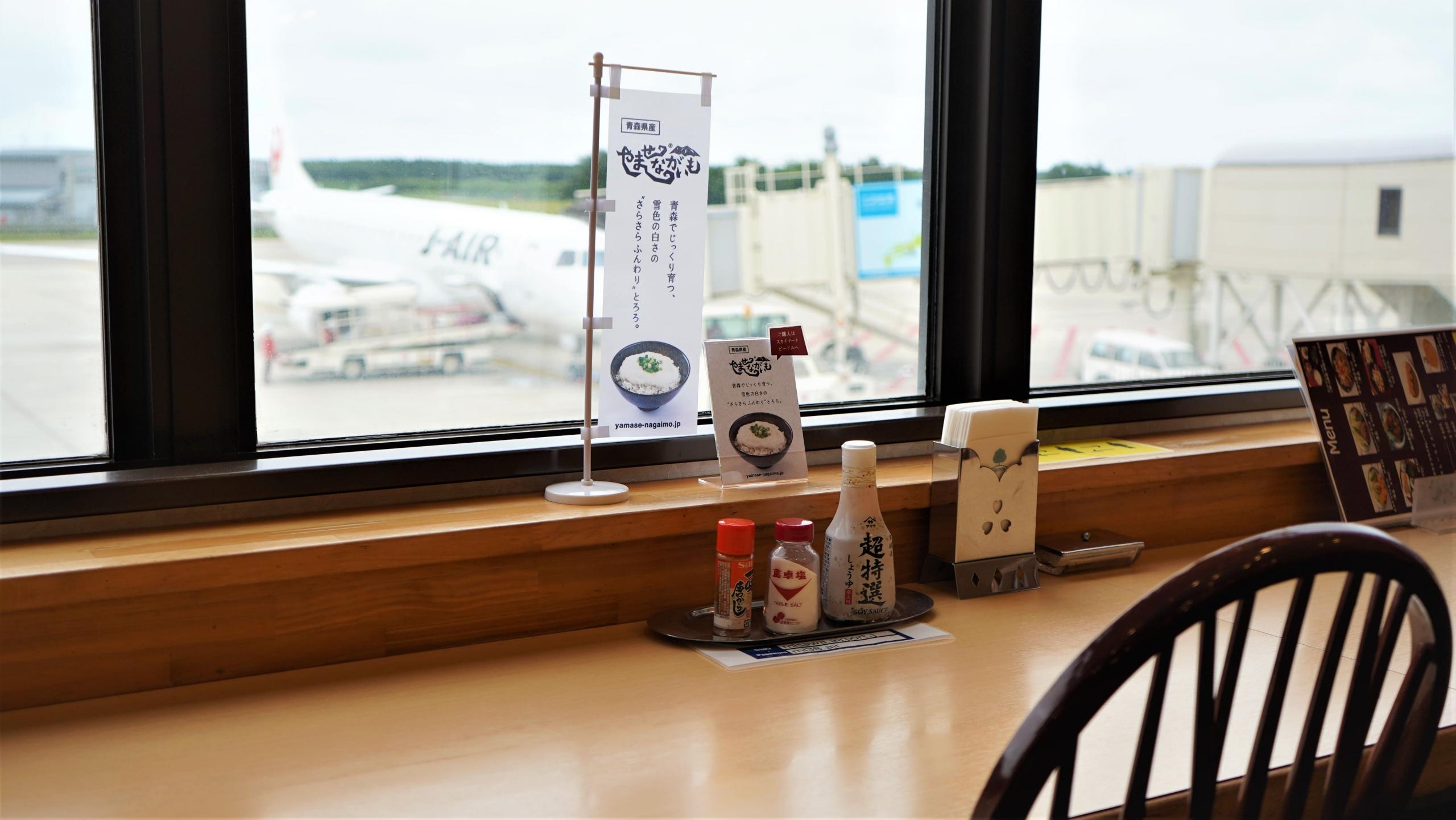 やませながいも 取扱店 レストラン三沢空港 飛行機