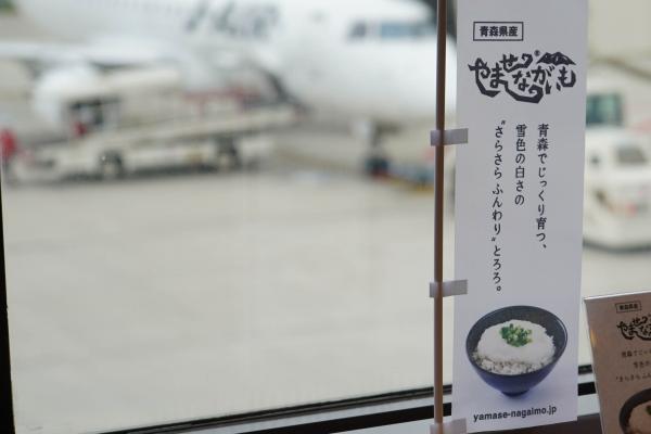【期間限定】レストラン三沢空港にてやませながいもの取り扱いスタート