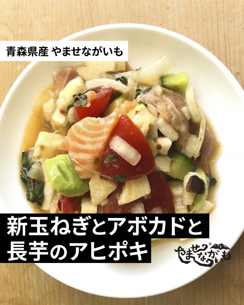 長芋 とろろ ご飯 アレンジ トマとろ丼 レシピ