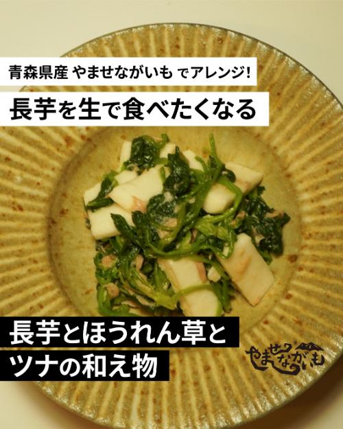 長芋とほうれん草とツナの和え物