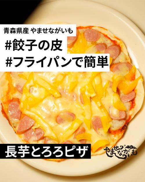 長芋 とろろ 餃子の皮 フライパンで簡単 ピザ アレンジ